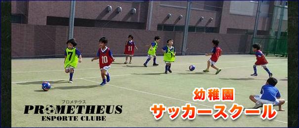東京都世田谷区のサッカーチーム・サッカークラブ「プロメテウス」の幼稚園サッカースクール