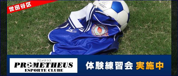 プロメテウスの体験練習会(東京都世田谷区のサッカーチーム・サッカークラブ)