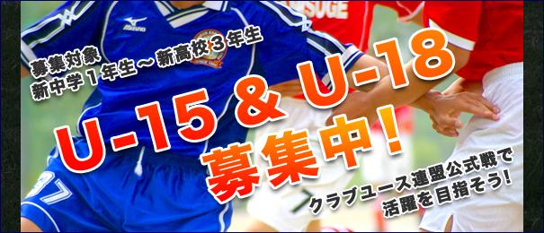 東京都世田谷区のサッカーチーム・サッカークラブ「プロメテウス」はクラブ部員募集中です!