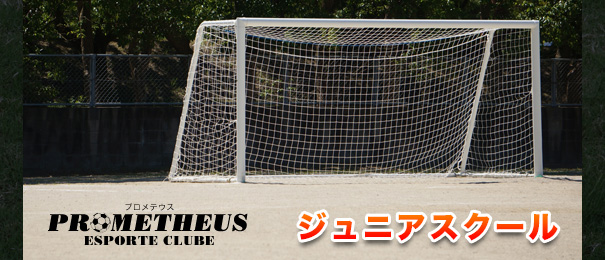 東京都世田谷区のサッカーチーム・サッカークラブ「プロメテウス」の紹介