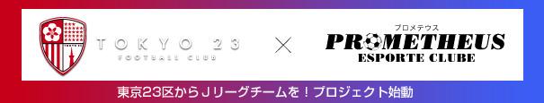 東京23区からJリーグチームを目指す!