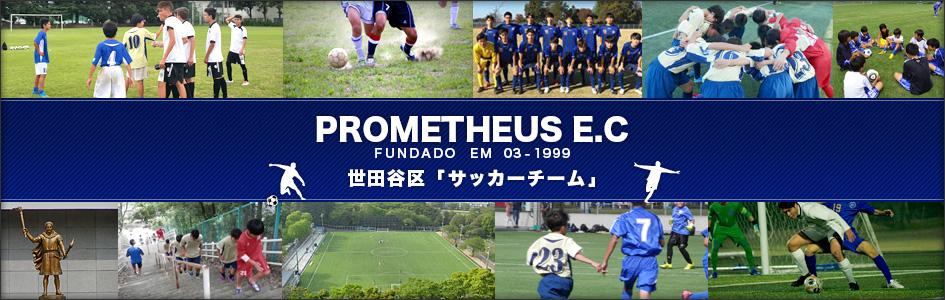 東京都世田谷区のサッカークラブ・サッカーチーム「プロメテウス」