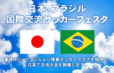 プロメテウスは、夏休みにブラジルより強豪サッカークラブを招待し、日本で交流大会を開催します。