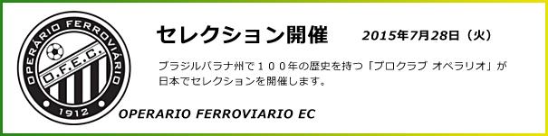 ブラジル名門サッカークラブのオペラリオが日本でセレクションを開催